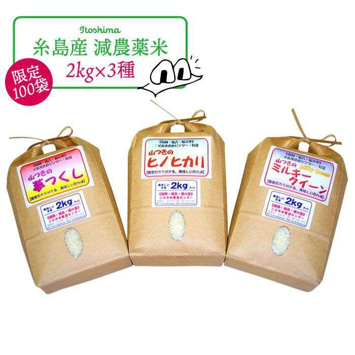 【ふるさと納税】福吉産・山つきの減農薬米・2kg×3品種セット 二丈赤米産直センター ABB010