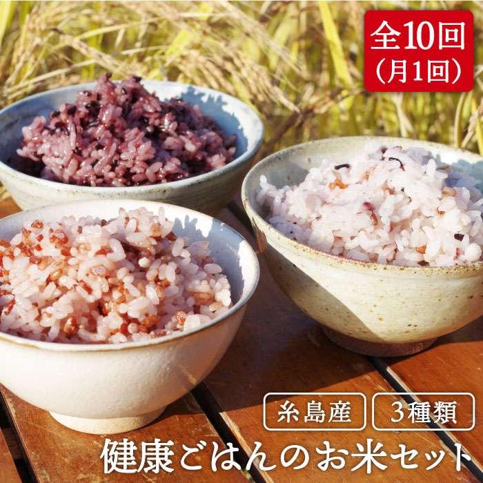 【ふるさと納税】全10回定期便(月1回) 赤米・黒米・雑穀米 健康ごはんのお米セット 二丈赤米産直センター ABB019