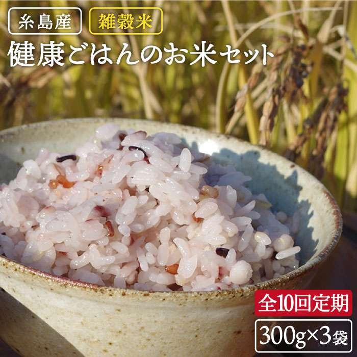 【ふるさと納税】全10回定期便(月1回) 雑穀米 健康ごはんのお米セット 二丈赤米産直センター ABB021