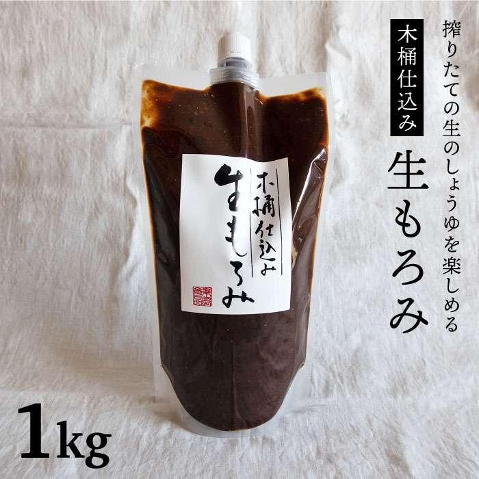 【ふるさと納税】(10月以降出荷)木桶仕込み生もろみ 糸島食品 ABE001