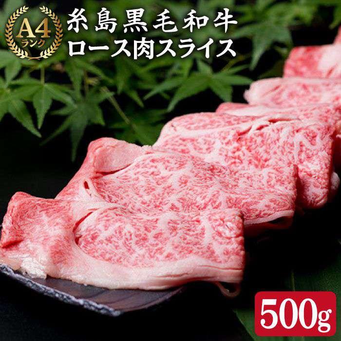 【ふるさと納税】A4ランク糸島黒毛和牛ロース肉スライス 約500g 糸島ミートデリ工房 ACA014