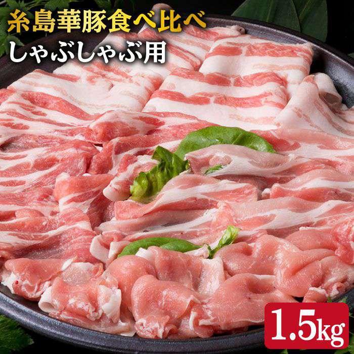 肉がとても柔くまた味の良い上質な糸島華豚 オーバーのアイテム取扱☆ ふるさと納税 しゃぶしゃぶ食べ比べ 1500g 糸島華豚 しゃぶしゃぶ用食べ比べセット ACA021 糸島ミートデリ工房 70%OFFアウトレット