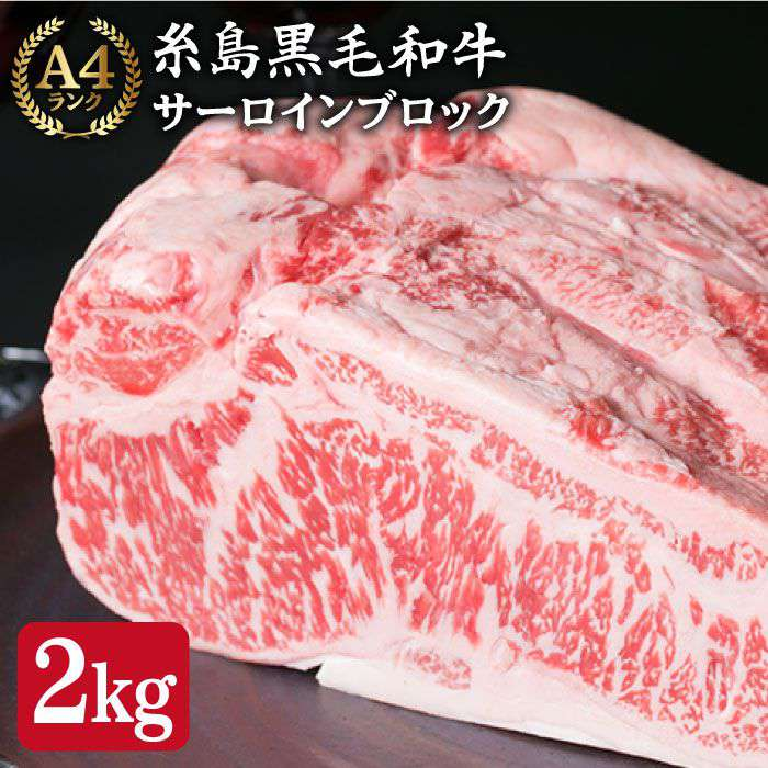 【ふるさと納税】(まるごと糸島)A4ランク糸島黒毛和牛サーロイン肉ブロック2kg入り ACA037