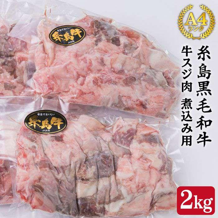 【ふるさと納税】ACA054(まるごと糸島)A4ランク糸島黒毛和牛煮込み用牛スジ肉2kg ACA054