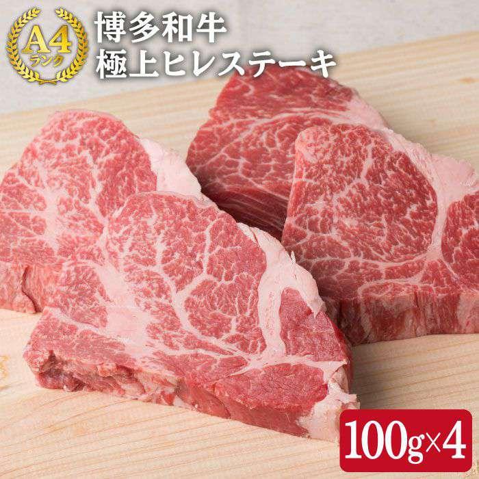 【ふるさと納税】A4ランク博多和牛ヒレ肉ステーキ100g×4枚入り 糸島ミートデリ工房 ACA055