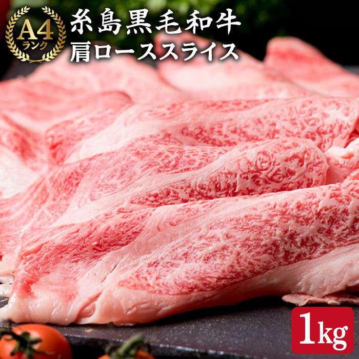 【ふるさと納税】(まるごと糸島)A4ランク糸島和牛肩ロース肉スライス1kg入り ACA063