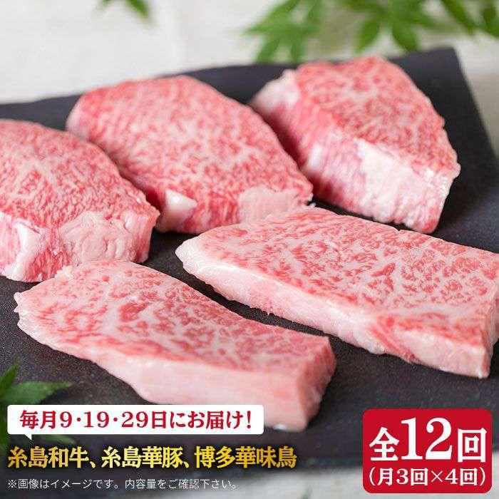 【ふるさと納税】肉の日セール(毎月9日、19日、29日)毎月3回(4か月)お届け【糸島和牛 糸島華豚 博多華味鳥 博多地どり】 ACA082