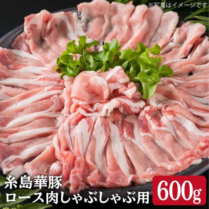 【ふるさと納税】糸島華豚ロース肉しゃぶしゃぶ用600g 糸島ミートデリ工房 ACA091