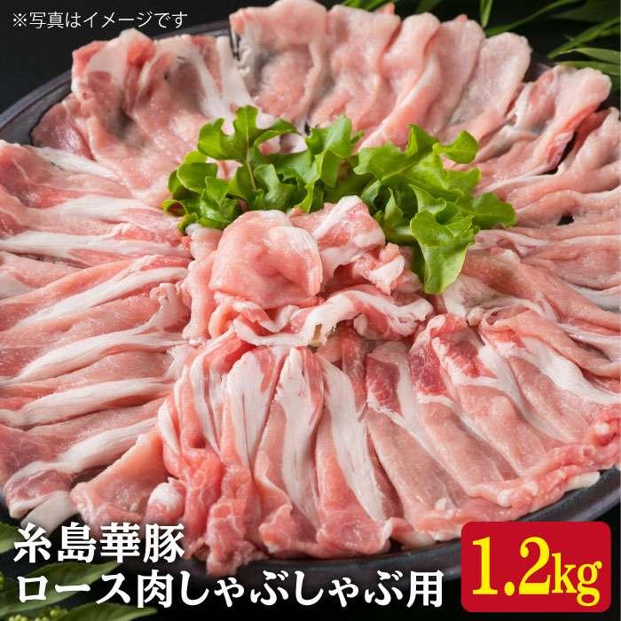 【ふるさと納税】糸島華豚ロース肉しゃぶしゃぶ用1,2kg 糸島ミートデリ工房 ACA092