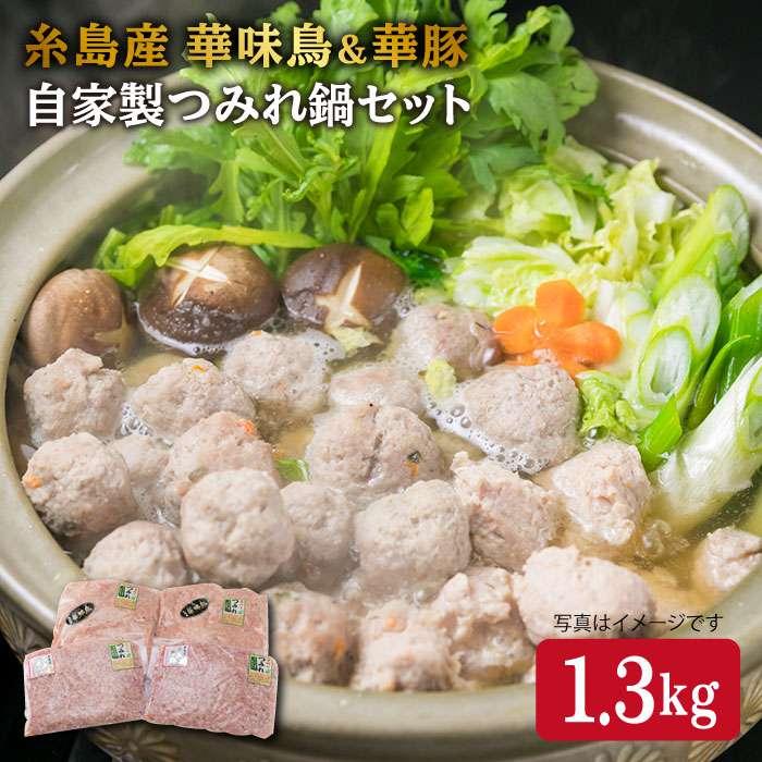 【ふるさと納税】自家製つみれ鍋セット(華豚、華味鳥)1,3kg 糸島ミートデリ工房 ACA099