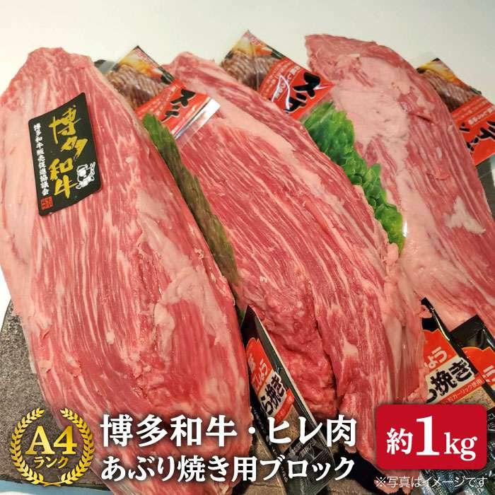 【ふるさと納税】博多和牛ヒレ肉あぶり焼き用ブロック約1kg 糸島ミートデリ工房 [ACA121]