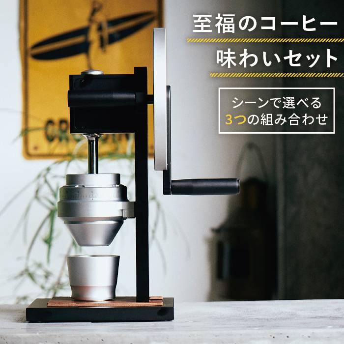 【ふるさと納税】糸島が贈る至福のコーヒー味わいセット/シーンで選べる3つの組み合わせ【HG-1グラインダー/Bean Cellar】/ダグラス・ウェバー/はーべすと/Petani Coffee [ACF001]
