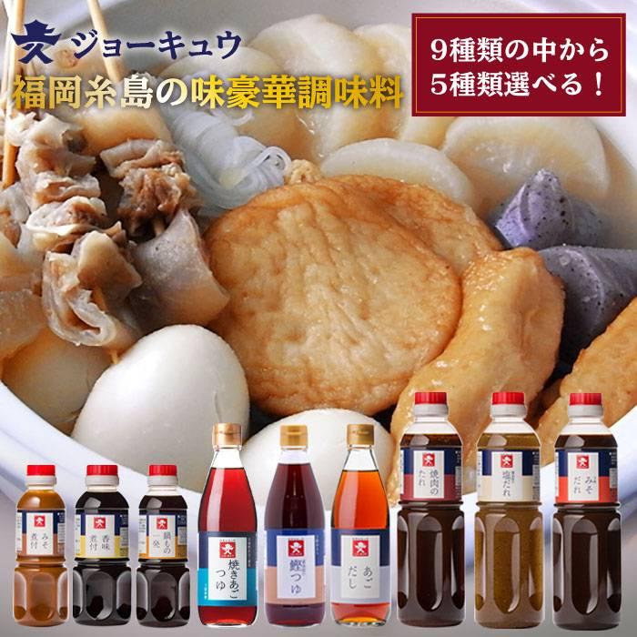 【ふるさと納税】上久 ジョーキュウ 福岡糸島の味 豪華調味料セット あごだし 飛魚つゆ 鰹つゆ 塩だれ みそだれ 焼肉のたれ 【お好きな調味料を5つお選び下さい】AEA001