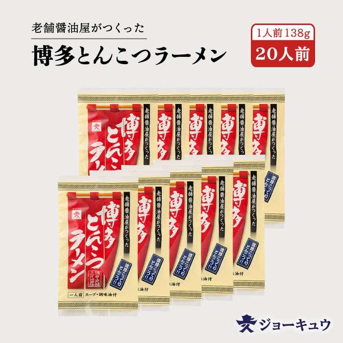 【ふるさと納税】上久 ジョーキュウ 博多とんこつラーメン20食分 AEA003