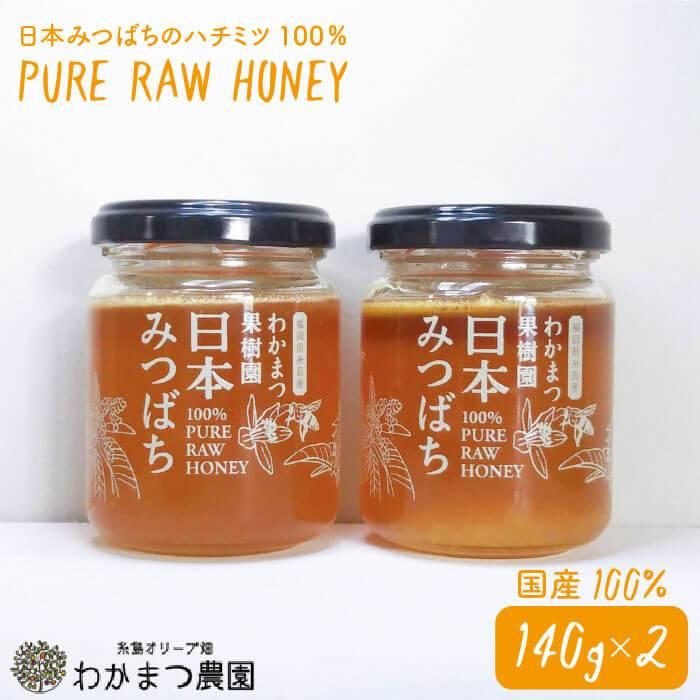 自然栽培の果樹園の木々の下に住む希少な日本みつばちの百花蜜 ふるさと納税 品質検査済 わかまつ果樹園の日本みつばちのハチミツ100%2個セット 2020モデル PURE AHB010 HONEY RAW