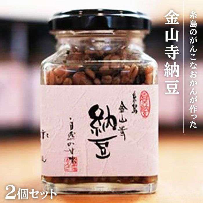 【ふるさと納税】金山寺納豆(麦麹・米麹)2個セット AHC009