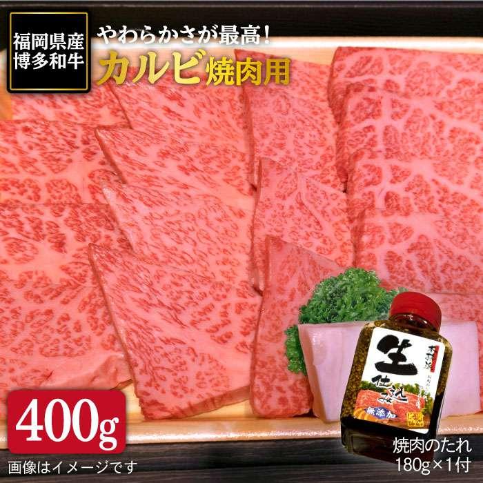 【ふるさと納税】博多和牛カルビー焼肉用400g ヒサダヤ AIA004