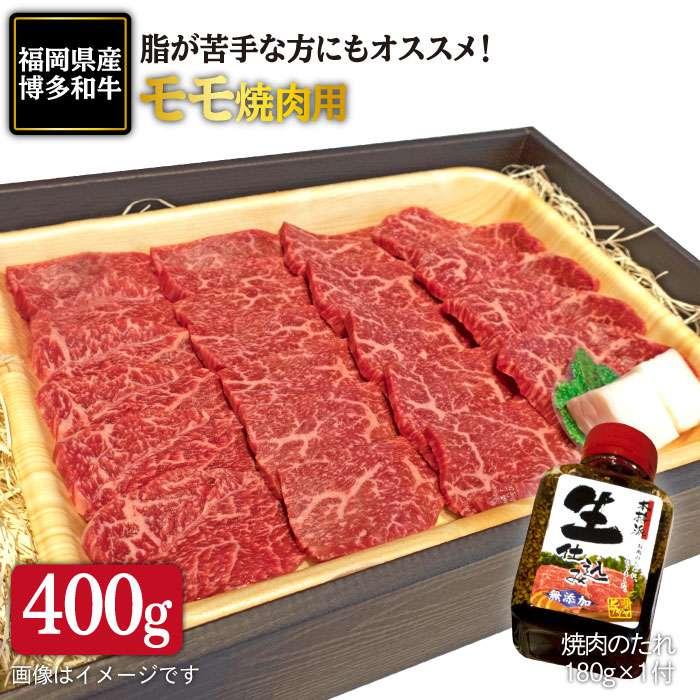 【ふるさと納税】博多和牛モモ焼肉用400g ヒサダヤ AIA005