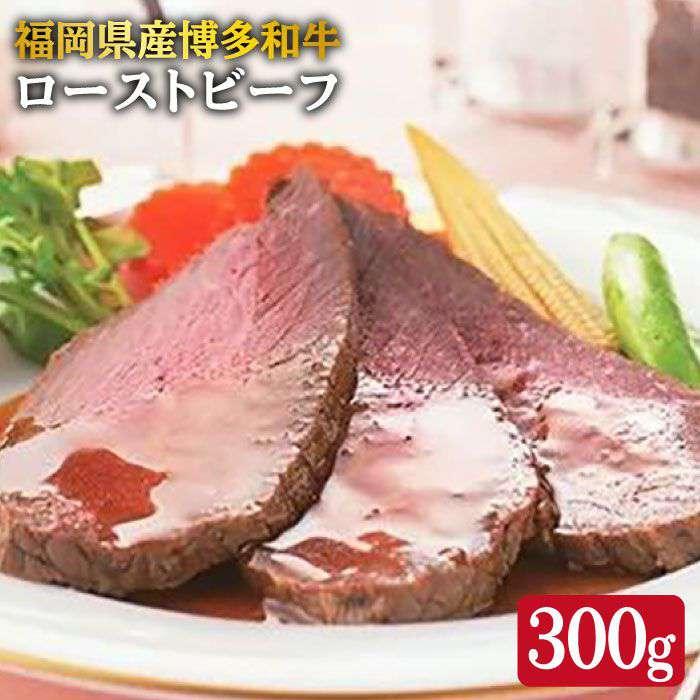 【ふるさと納税】博多和牛のローストビーフ300g ヒサダヤ AIA008