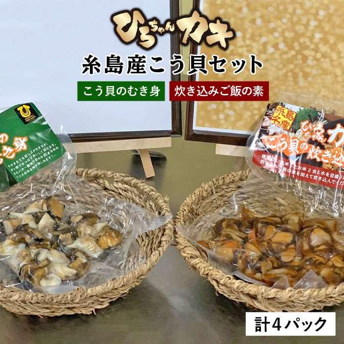 【ふるさと納税】ひろちゃんカキのこう貝セット(炊き込みご飯の素とむき身おつまみ)4パック [AJA015]