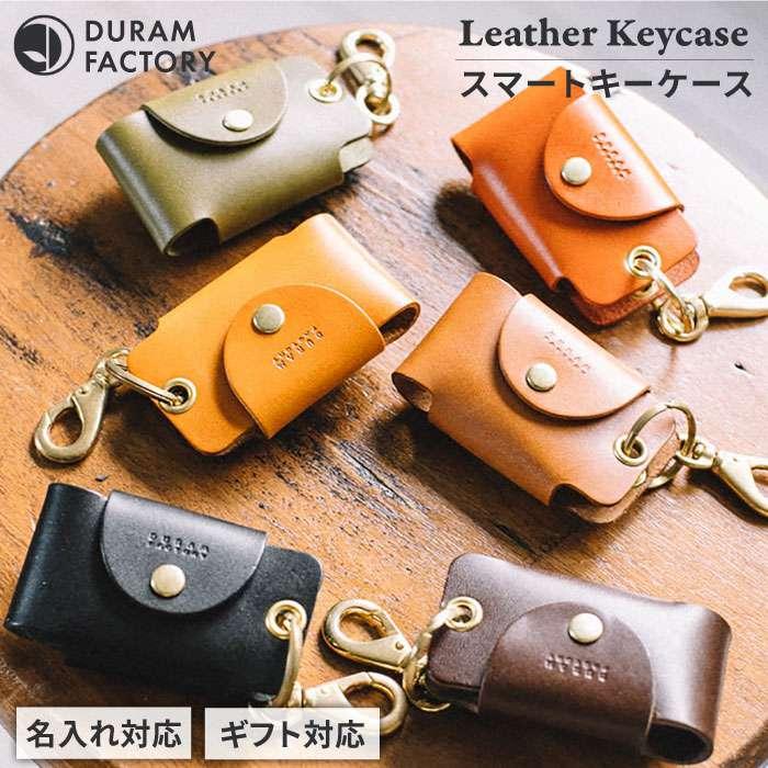 【ふるさと納税】父の日ギフト かさ張る鍵をスマートにまとめる革製キーケースDURAM スマートキーケース 7005 Duram Factory/ドゥラムファクトリーAJE001