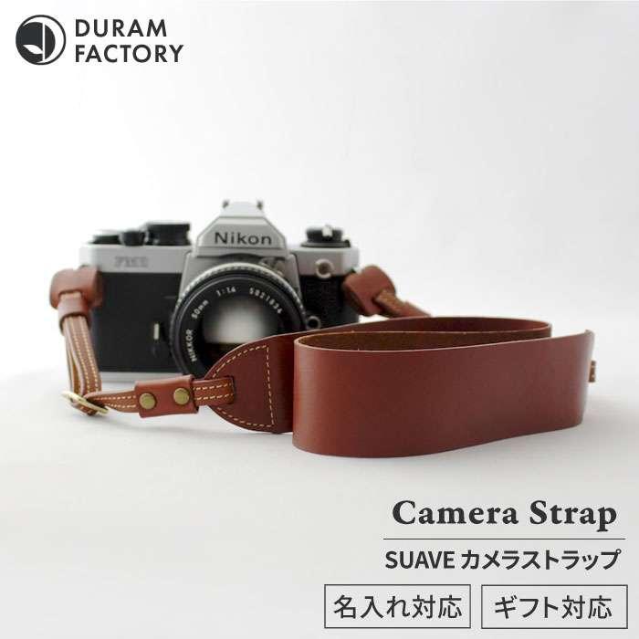 [宅送] ふるさと納税 しなやかな革のカメラストラップSUAVE カメラストラップ 12007 AJE004 Duram ドゥラムファクトリー Factory 評判