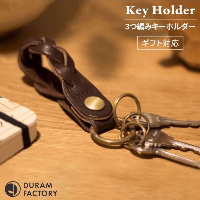 【ふるさと納税】3つ編みキーホルダー12020 /Duram Factory/[ドゥラムファクトリーAJE007