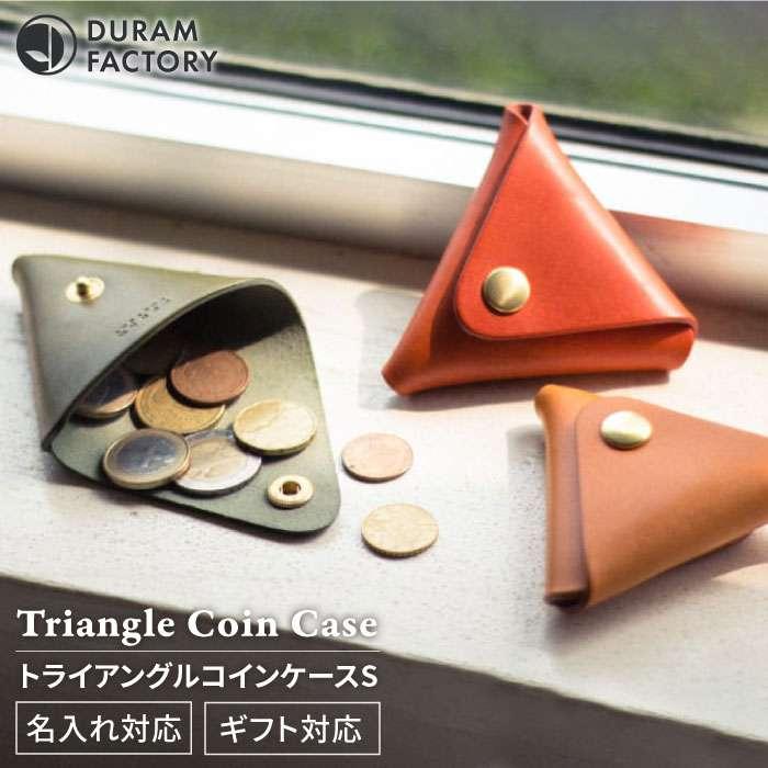 【ふるさと納税】小さな三角形のコインケース DURAM トライアングルコインケースS 15016/Duram Factory [AJE012]
