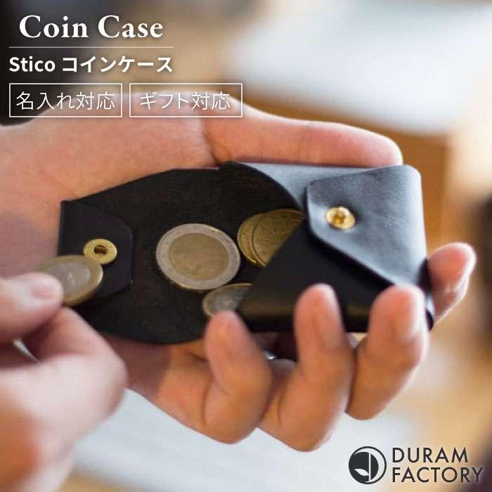 【ふるさと納税】シンプルで小さなコインケース STICO コインケース 14034 DURAM FACTORY/ドゥラムファクトリー[AJE025]