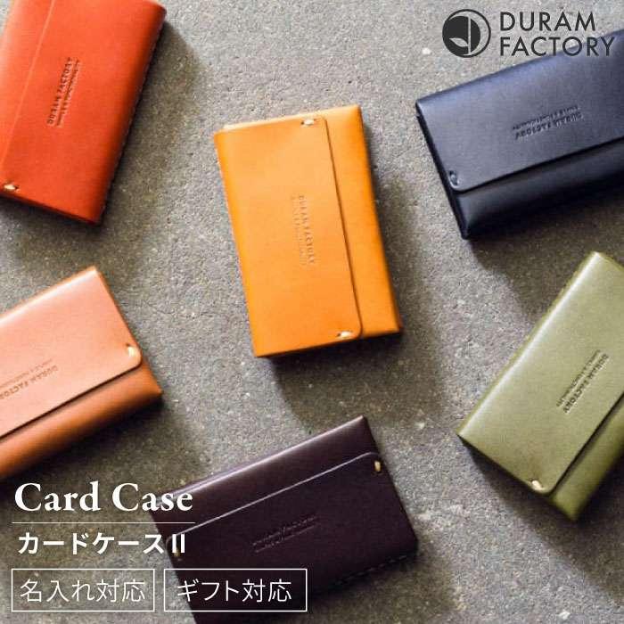 【ふるさと納税】シンプルで機能的な革のカードケース DURAM カードケース2 16009/DURAM FACTORY/ドゥラムファクトリー [AJE028]