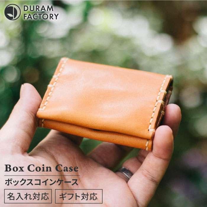 【ふるさと納税】手縫いの箱型コインケース DURAM BOXコインケース7013 DURAM FACTORY/ドゥラムファクトリー[AJE032]