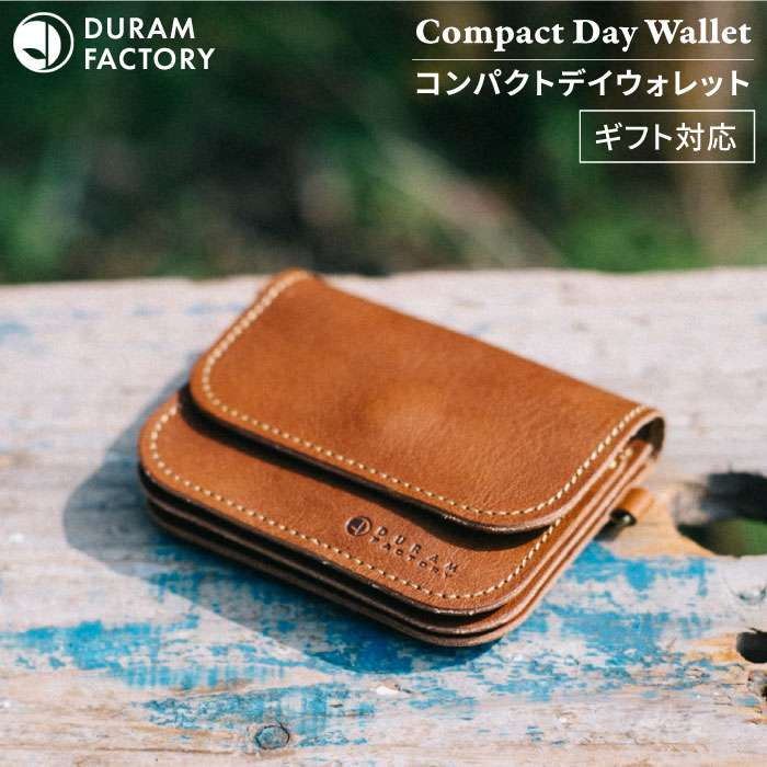 ふるさと納税 コンパクトで機能的な革財布 DURAM 大規模セール コンパクトデイウォレット AJE042 交換無料 FACTORY ドゥラムファクトリー 13014