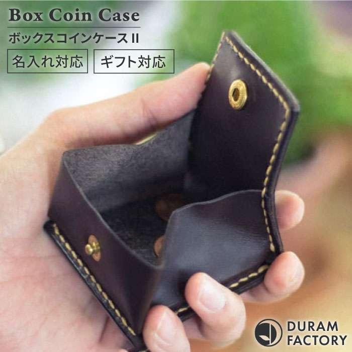 【ふるさと納税】小さな箱型のコインケース DURAM コインケース2 14025/DURAM FACTORY/ドゥラムファクトリー [AJE046]
