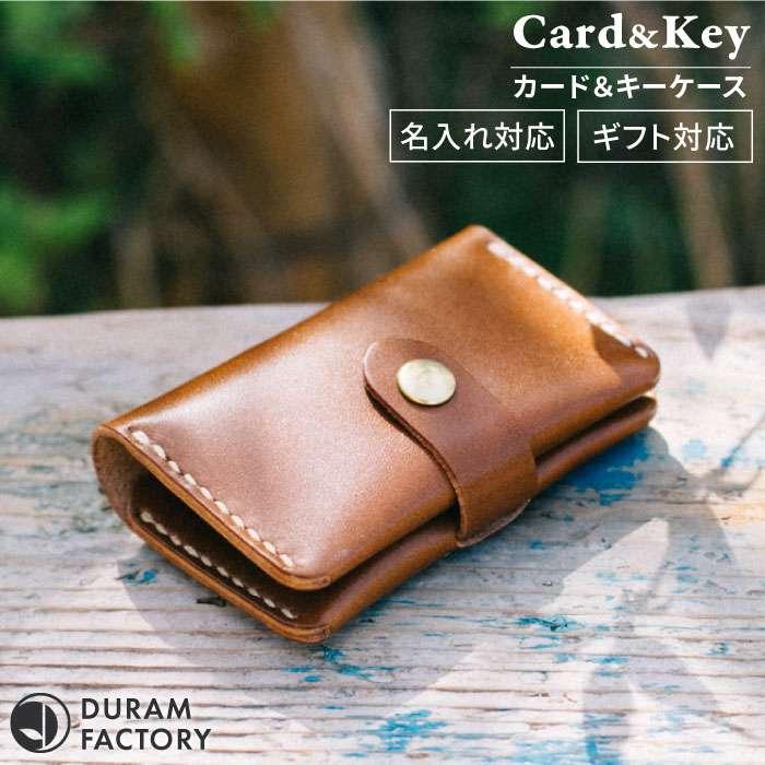 【ふるさと納税】カードポケット付きのナチュラルな革のキーケース DURAM カード&キー 16005/DURAM FACTORY/ドゥラムファクトリー[AJE051]