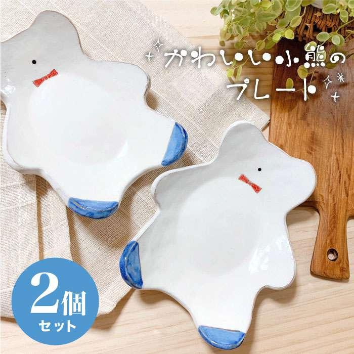 【ふるさと納税】かわいい小熊のプレート 2個セット(白)高須愛子 Studio 2G [AKC013]