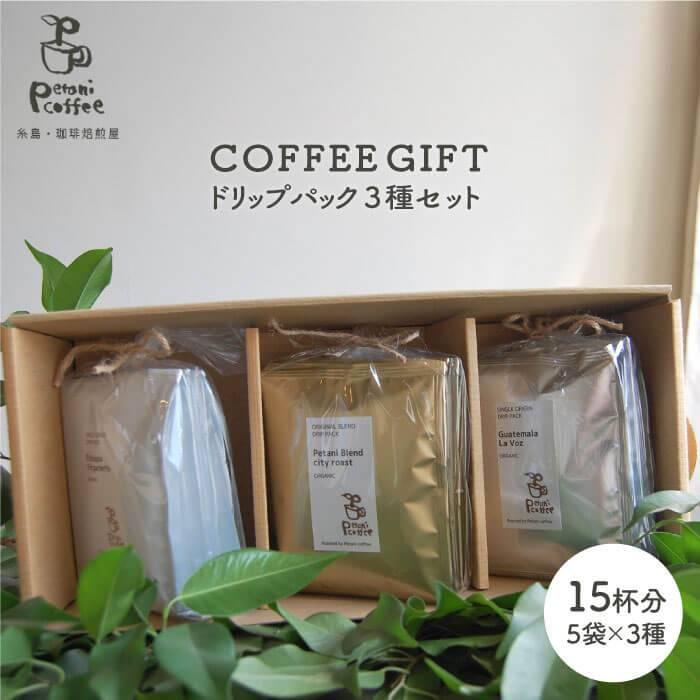【ふるさと納税】【COFFEE GIFT】ドリップパック3種セット≪糸島≫【Petani coffee】ALC007