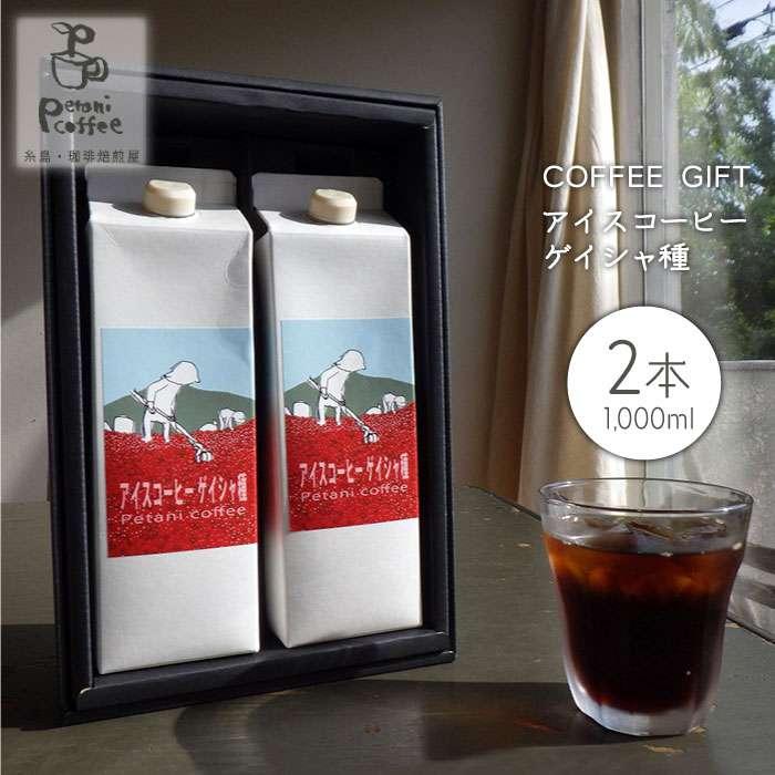 【ふるさと納税】 Petani coffee[COFFEE GIFT]アイスコーヒーゲイシャ種 × 2本 ALC008