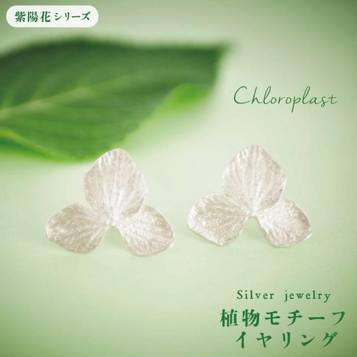 【ふるさと納税】植物モチーフイヤリング【Chloroplast/クロロプラスト】糸島市/手作りジュエリー[ALF008]