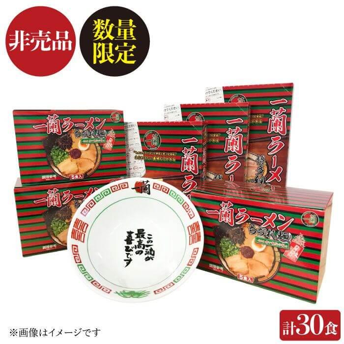 【ふるさと納税】非売品・数量限定一蘭ラーメンどんぶりセット(ちぢれ麺、細麺)各5食×各3セット 計30食 AMB008