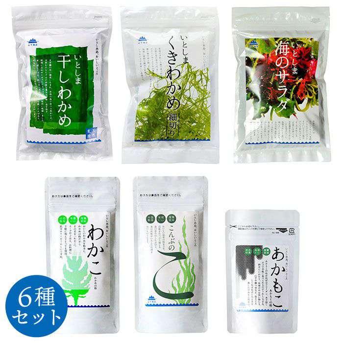 【ふるさと納税】糸島の乾物 海藻 6種セット【山下商店】 MDL ANA008