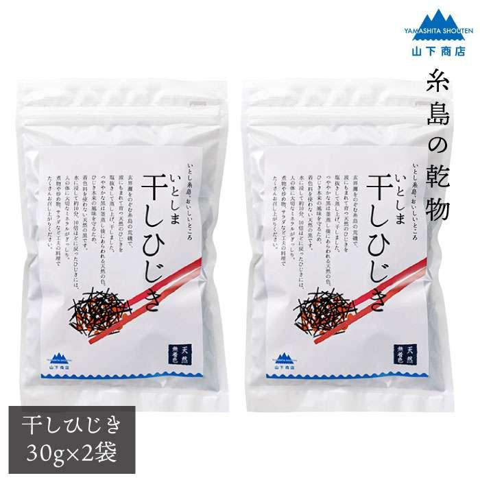 日本メーカー新品 ふるさと納税 糸島の乾物 海藻 いとしま 干しひじき 山下商店 MDL 年中無休 2袋 ANA013