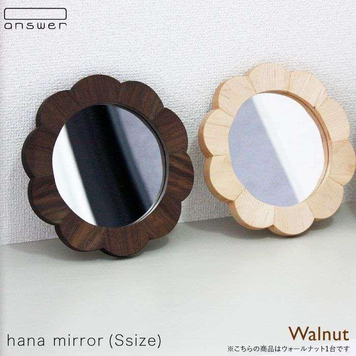 【ふるさと納税】糸島【answer】hana mirror(Sサイズ)ウォールナット お洒落なインテリア/クラフト/オリジナル/鏡/ミラー APB012