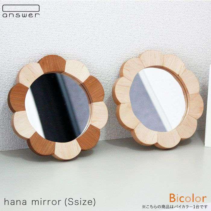 【ふるさと納税】糸島【answer】hana mirror(Sサイズ)バイカラー お洒落なインテリア/クラフト/オリジナル/鏡/ミラー APB014