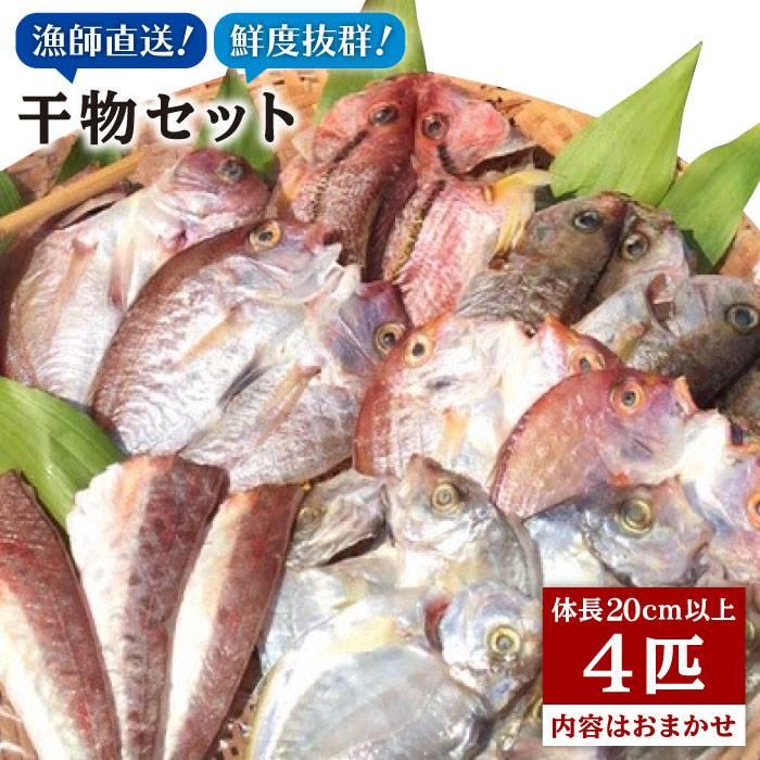 【ふるさと納税】干物セット4点(1匹20cm以上) マダイ 徳栄丸[APD006]