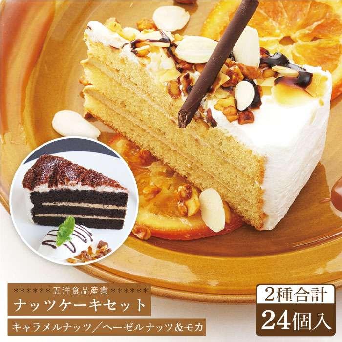 【ふるさと納税】冷凍ケーキ ナッツケーキ2種計24個セット(キャラメルナッツ・ヘーゼルナッツ&モカ)五洋食品産業 AQD014