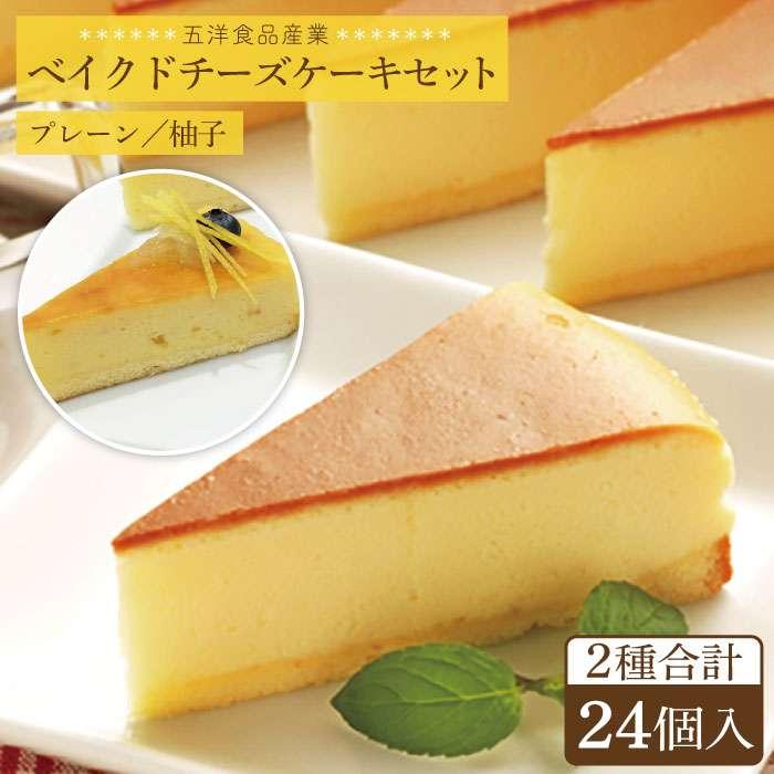 【ふるさと納税】冷凍ケーキ ベイクドチーズケーキ2種計24個セット(プレーン・柚子)五洋食品産業 AQD016