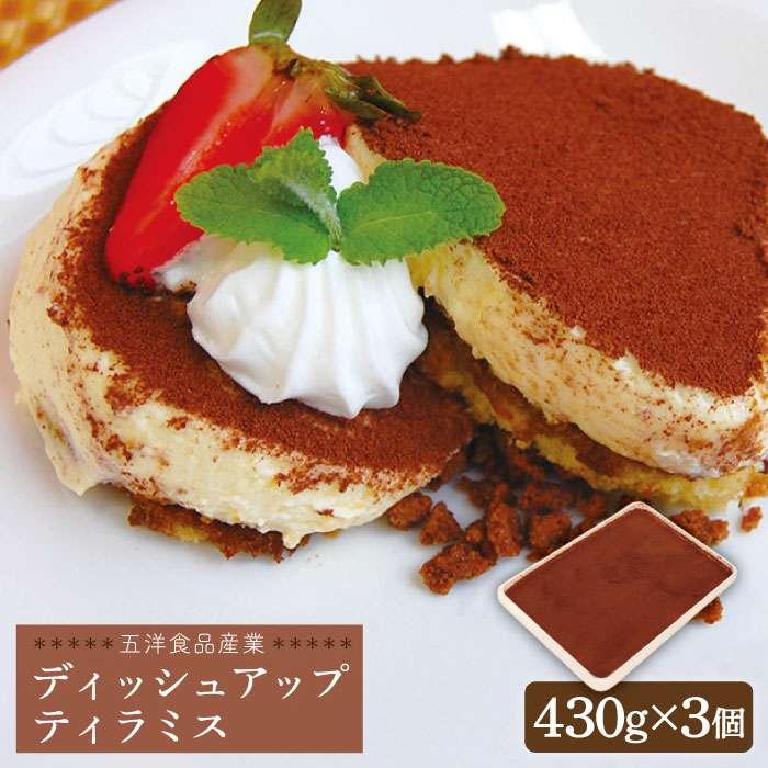 【ふるさと納税】冷凍ケーキ ディッシュアップ ティラミス430g×3個セット 五洋食品産業 AQD018