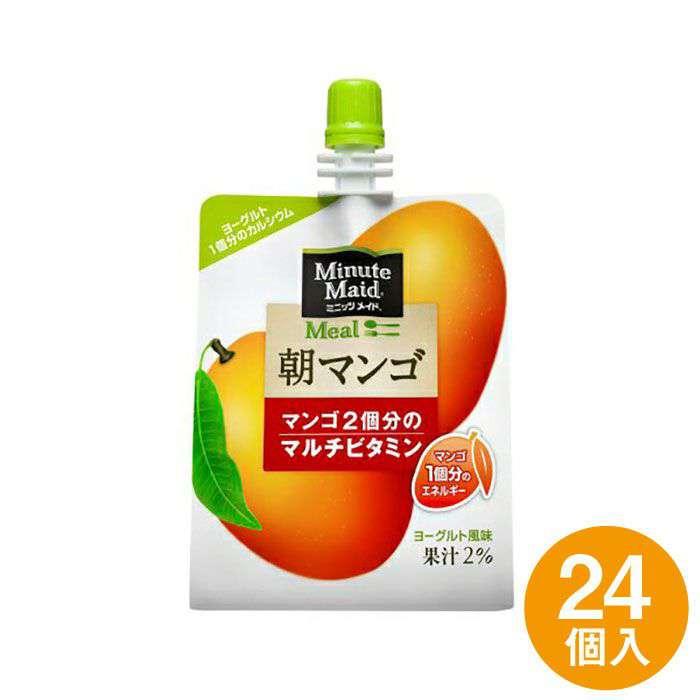 【ふるさと納税】即納 ミニッツメイド 朝マンゴー 1ケース24個 ARA006
