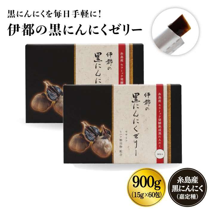 【ふるさと納税】伊都の黒にんにくゼリー30袋×2箱 ニンニク 毎日健康[ARB013]
