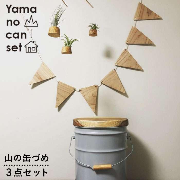 【ふるさと納税】Yama no can set(山の缶づめ)≪糸島≫【木工家具アコーデオン】CANSTOOL STANDARD/クラフト/杉/持ち運び可/スツール&収納/アウトドア/キャンプ ASB002